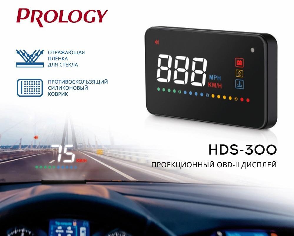 Проекционный OBD-II дисплей Prology HDS-300