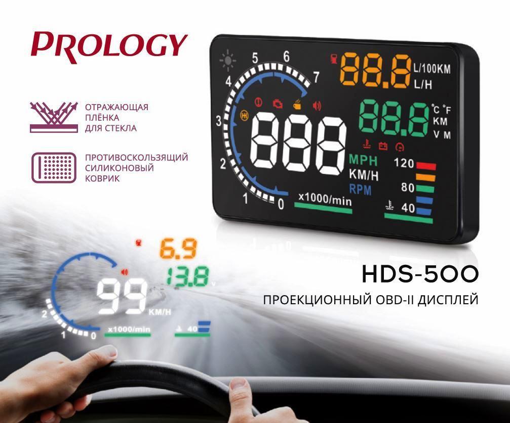 Проекционный OBD-II дисплей Prology HDS-500